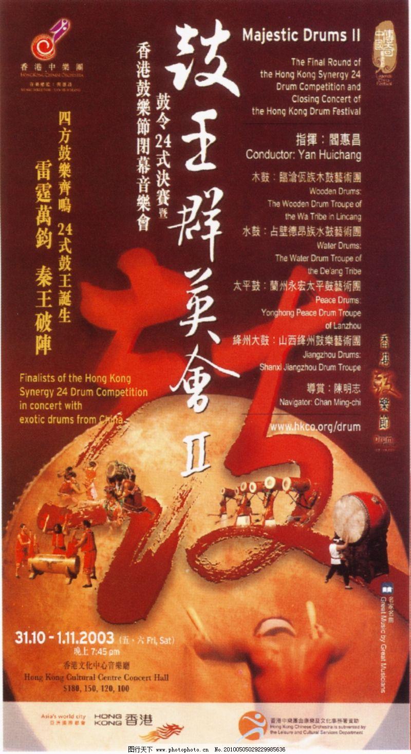 国际招贴画设计 香港节目单