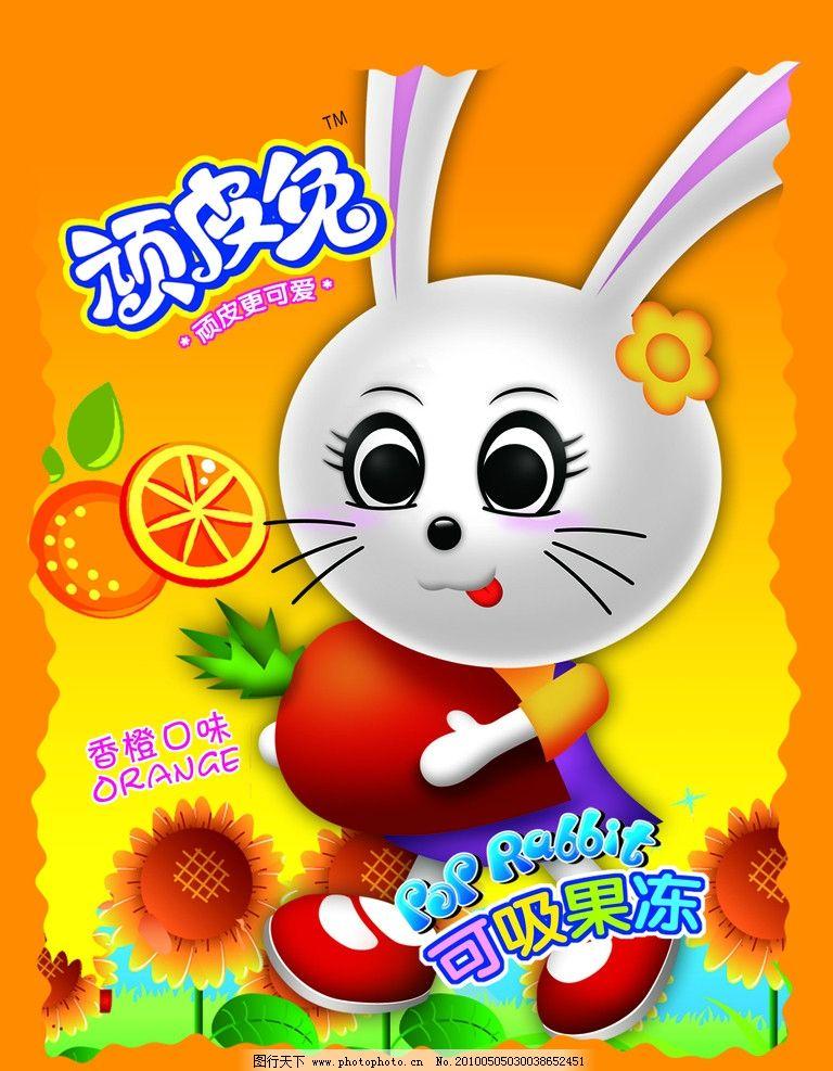 顽皮兔香橙味果冻 橙子 卡通橙子 太阳花 卡通兔子 卡通小人 草