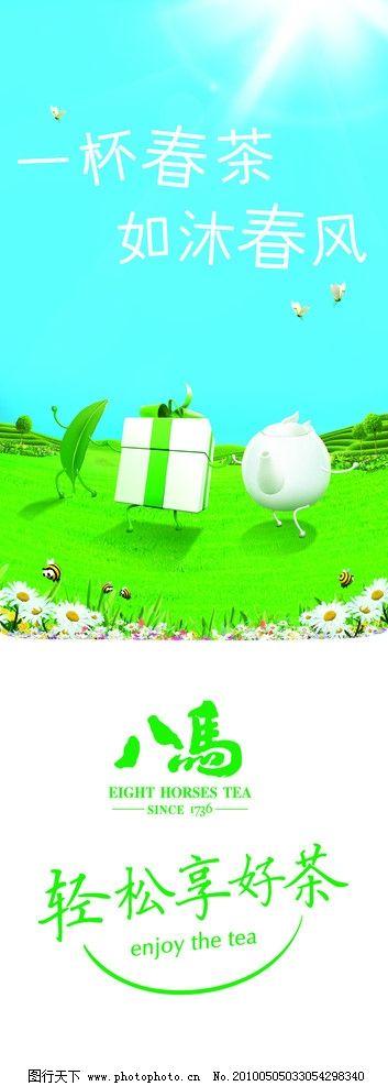 八马茶业 八马标志 艺术字 茶壶 礼品 树叶 蓝天 绿地 小花