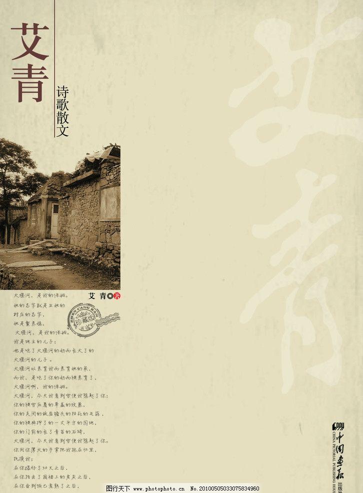封面设计 诗歌 艾青 文学 源文件