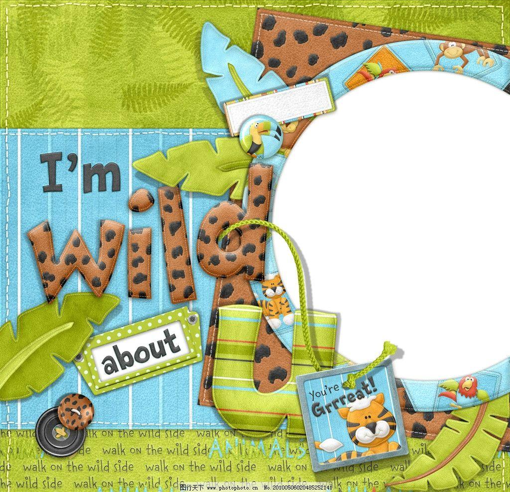 儿童相框 可爱相框 宝宝相框 时尚相框图片