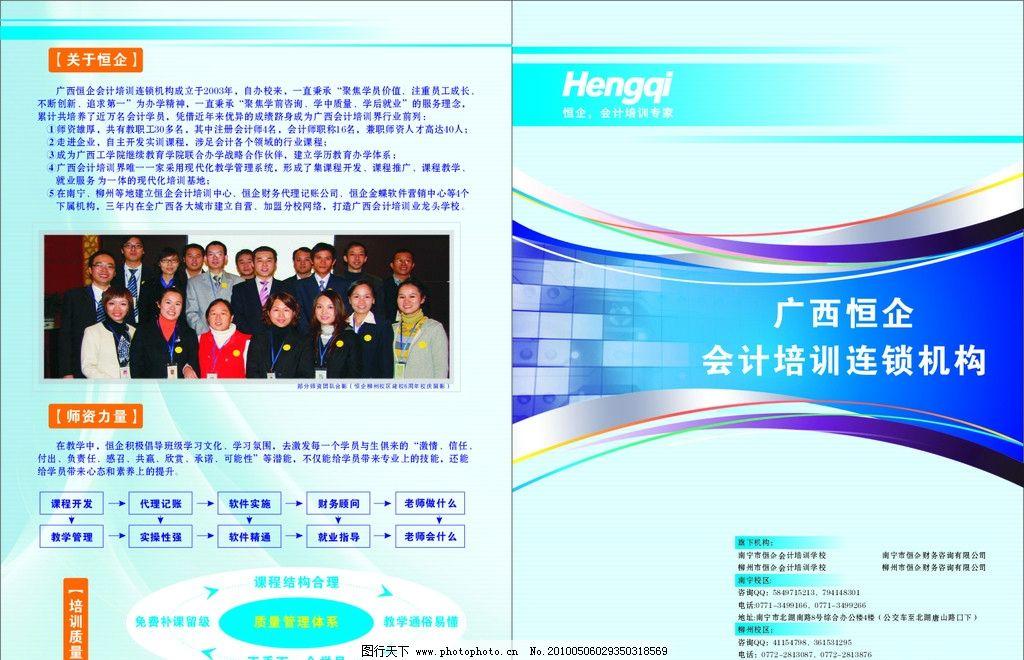 画册      线条 企业画册 各种封面 师资 个人教学 培训中心 画册设计图片