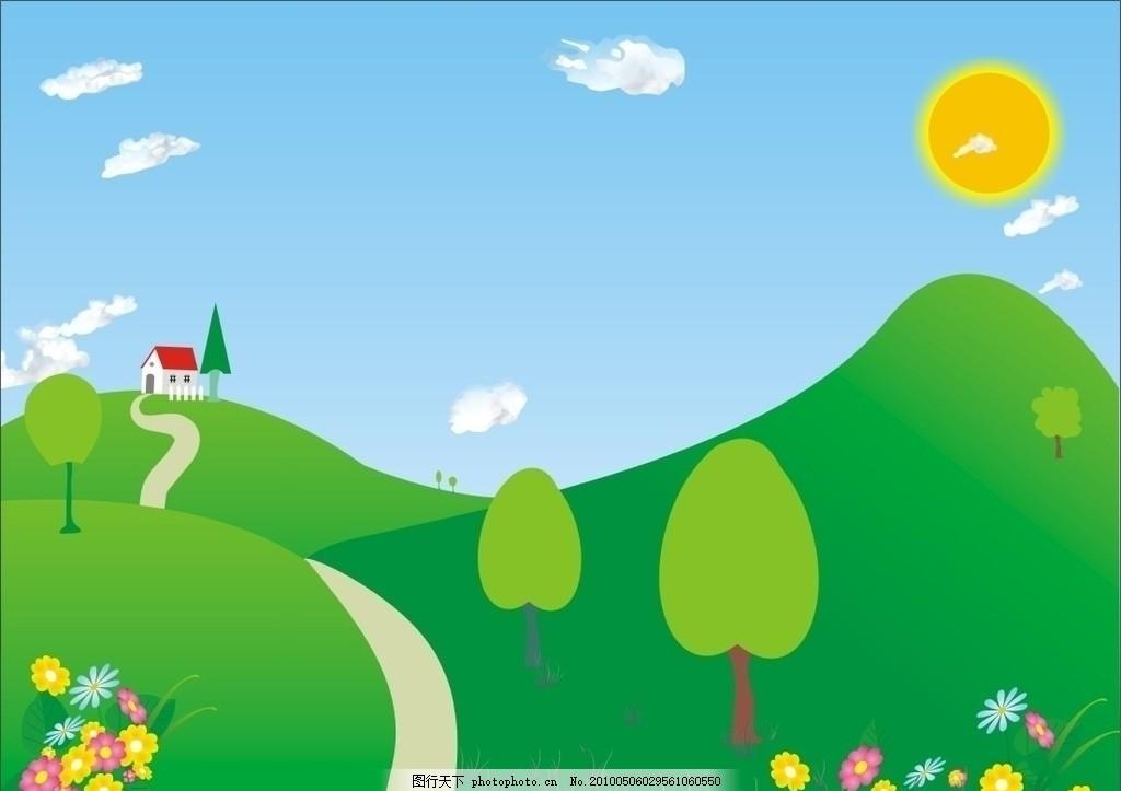 树云 花草 太阳 小房子 风景