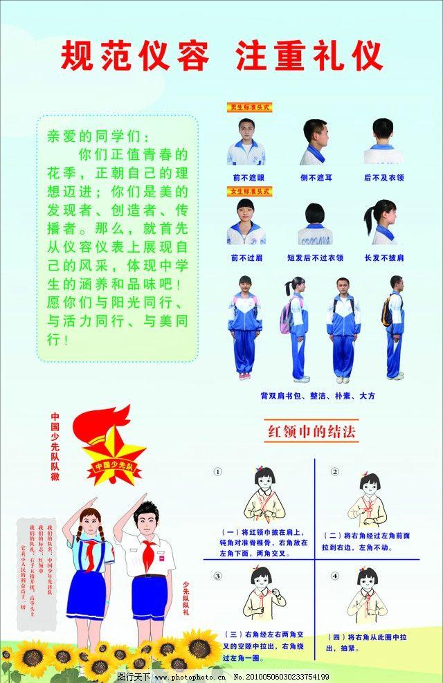 校园 小学生 中学生 规范 礼仪展板 礼仪 红领巾 中国少先队 队徽图片