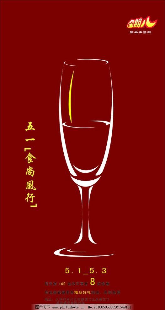 星期八茶餐厅dm单设计图片