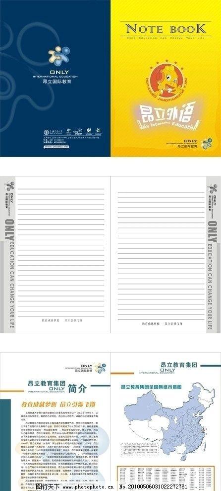 英语练习本 黄色 作业本 儿童 分布图 学校简介 其他设计 广告设计 矢