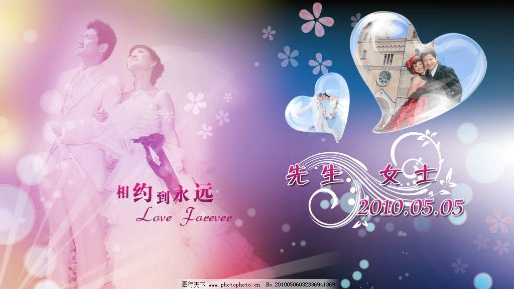 浅紫色婚礼背景板图片
