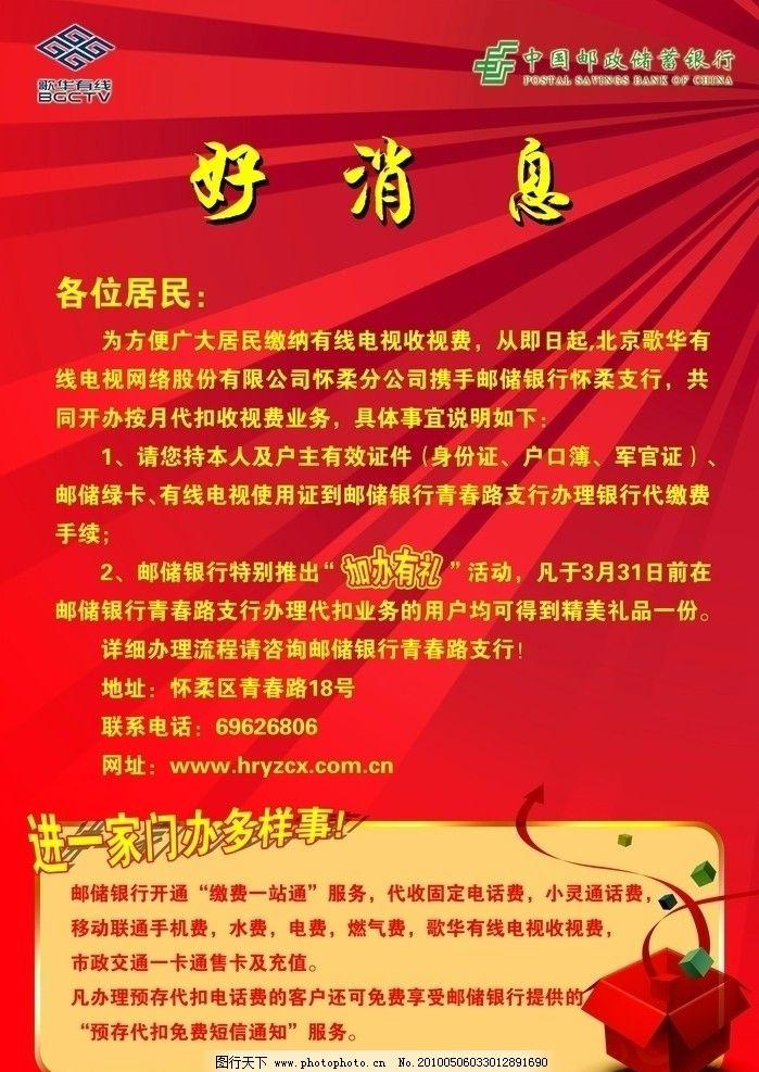歌华海报 展架 红色 放射线 礼物 节日素材 光芒 光芒四射 万丈光芒
