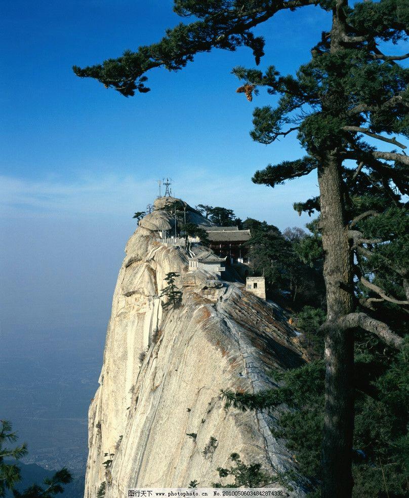 华山风光 华山 主峰 迎客松 自然风景 自然景观 摄影 72dpi jpg