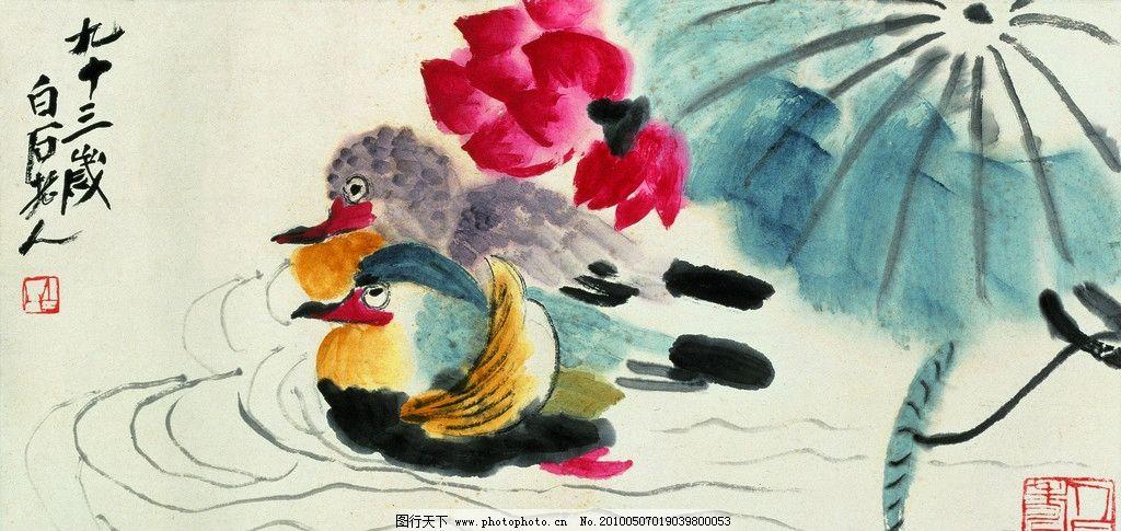 齐白石国画 荷叶 荷花 池塘 鸳鸯 鸳鸯戏水 齐白石 齐璜 国画 工笔画