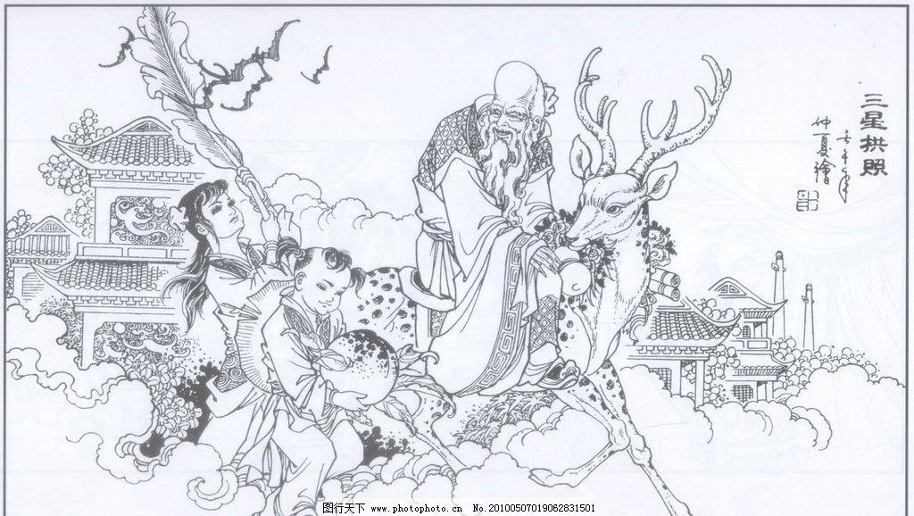 三星拱照 寿星 桃子 童子 鹿 线描 工笔画 黑白 白描 线条 陈金莺