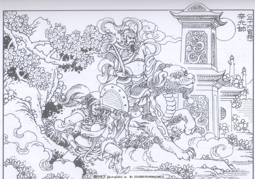 人物 线描 工笔画 黑白 白描 线条 陈金莺 矢量 陈金莺工笔画册 绘画
