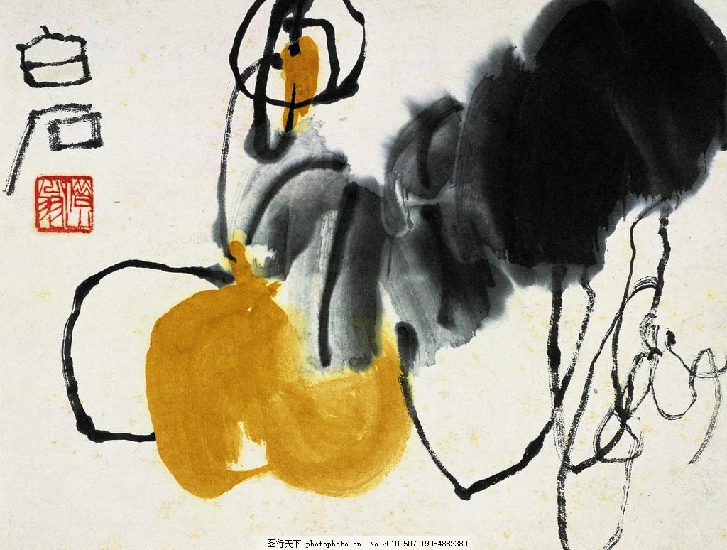 南瓜 蔬菜 南瓜藤 藤萝 齐璜 国画 工笔画 水墨画 白石老人 写意 书画