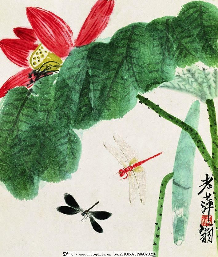 荷花 荷叶 蜻蜓点水 红蜻蜓 莲子 齐白石 齐璜 国画 工笔画
