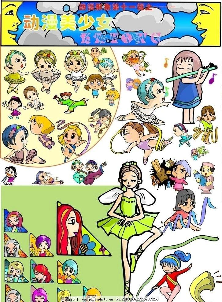 插图 女孩 可爱动漫 动漫形象 卡通形象 边框与插图 矢量卡通人物大全