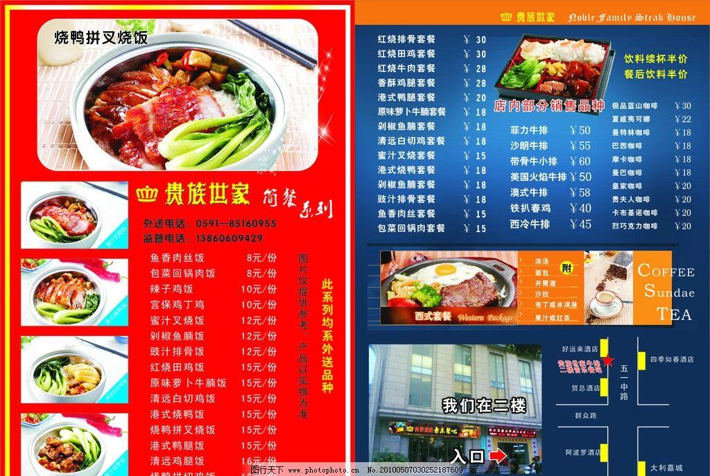 促销dm 简餐 套餐 牛排 咖啡 西餐 菜单 菜谱 宣传单 dm dm宣传单