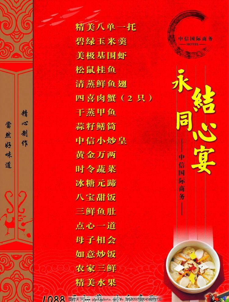 婚宴菜谱3 酒楼菜单 菜谱 喜宴菜单 菜单菜谱 广告设计模板 源文件