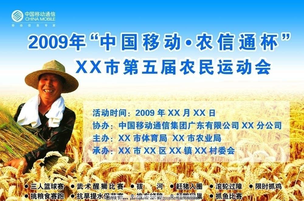 农民运动会海报图片