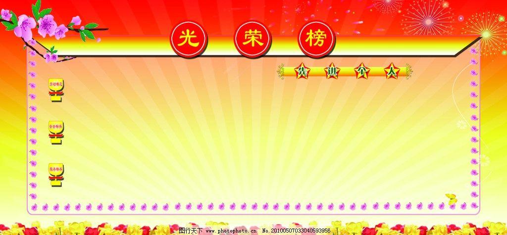 光荣榜 喜庆背景 节日素材 制度模版 版面设计 花 奖杯 桃花 版面模版