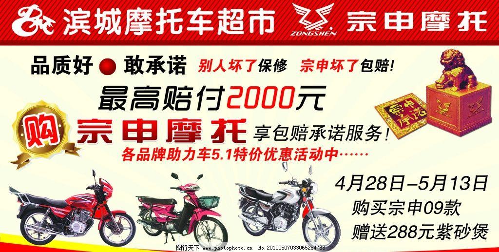 摩托车 宗申 源文件