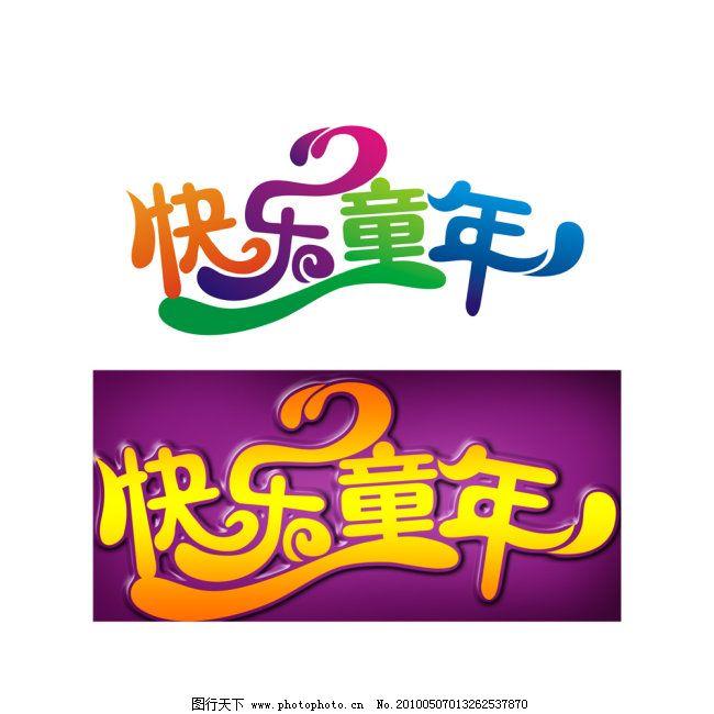 快乐童年艺术字_六一儿童节_节日素材_图行天下图库