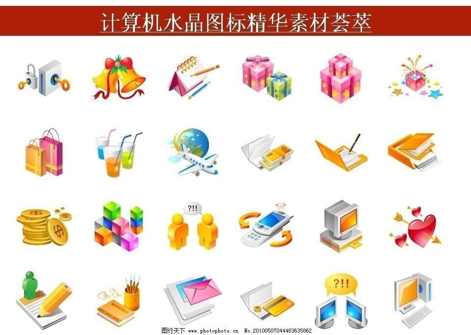计算机创意图标 ppt素材 ppt模板 计算机 系统 创意 图标 荟萃 多媒
