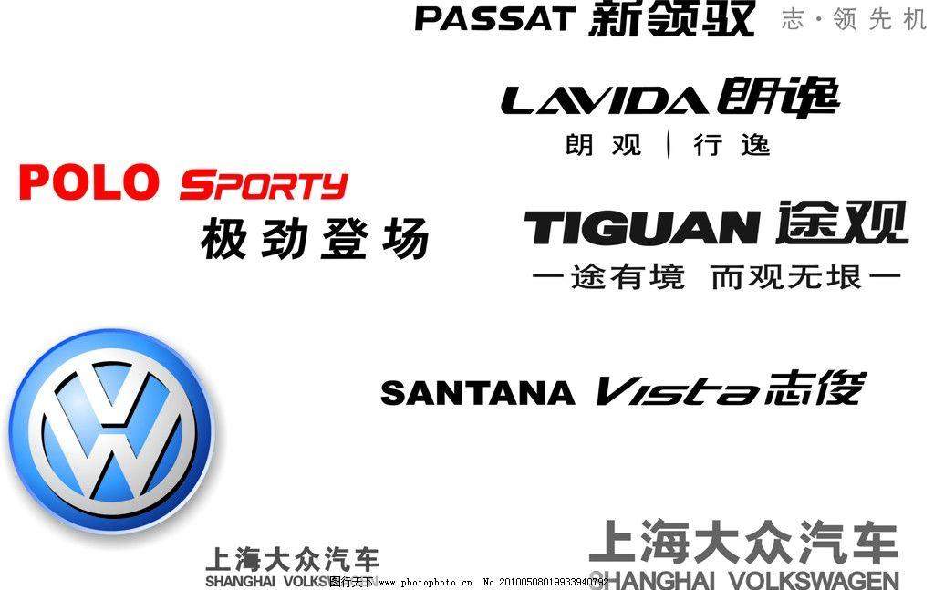 上海大众汽车标 途观 朗逸 新领驭 志俊 polo cdr9 企业logo标志 标识