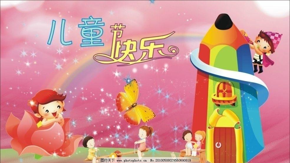 儿童节 舞台 背景 卡通 矢量图 男孩 女孩 跷跷板 动物 蝴蝶 小熊