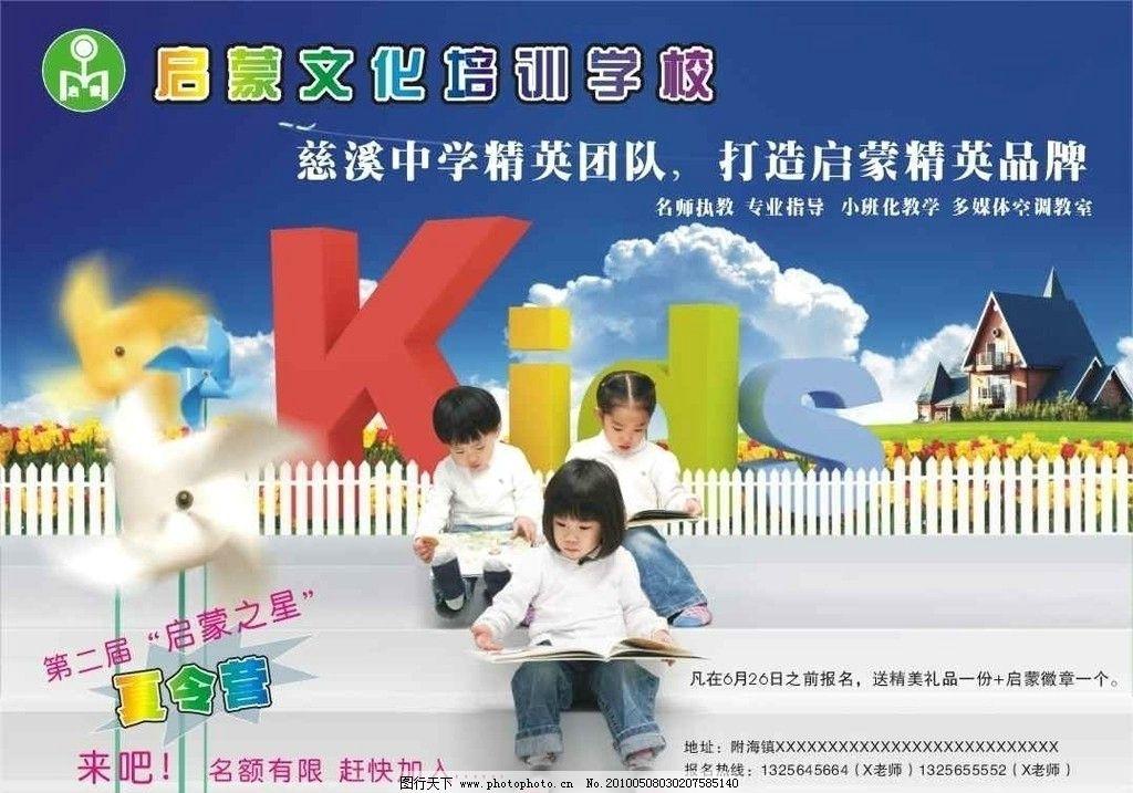 培训班宣传单 培训班 儿童 培训 文化 教育 宣传单 dm宣传单 广告设计