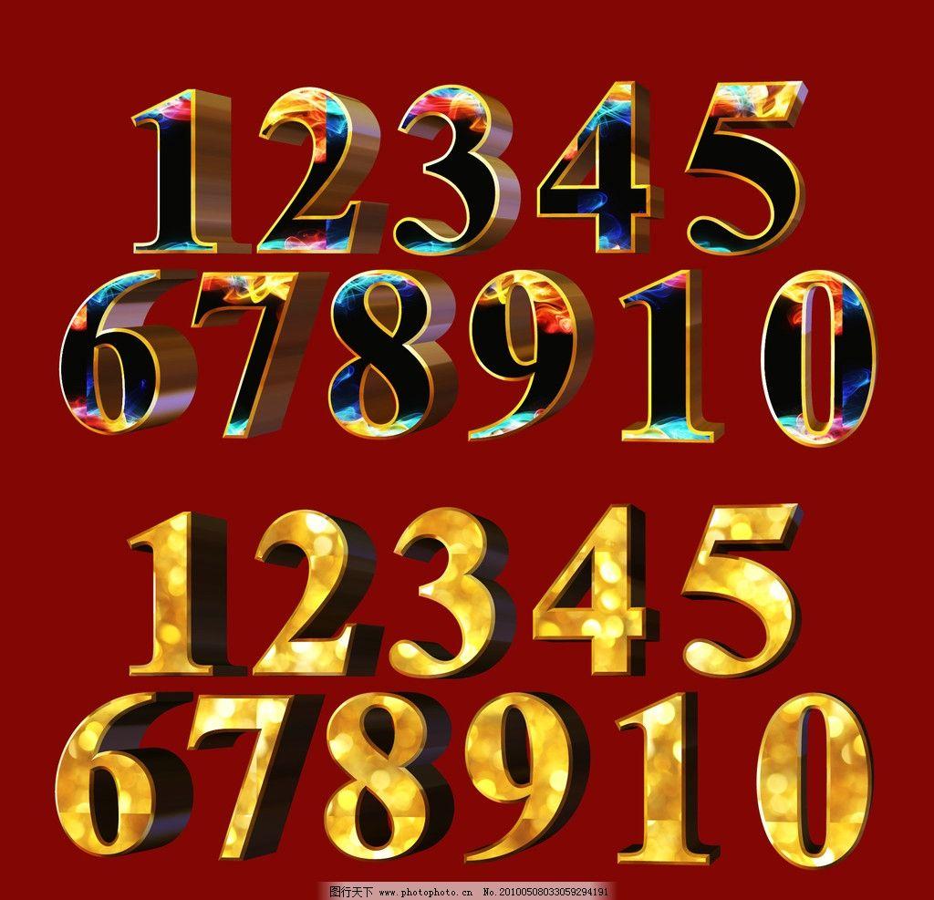 立体数字字体设计图片