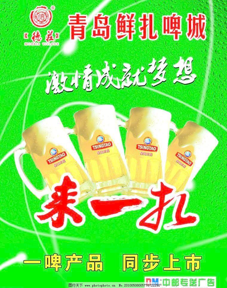 青岛啤酒城 广告设计模板 水珠 源文件 扎啤 青岛啤酒城素材下载
