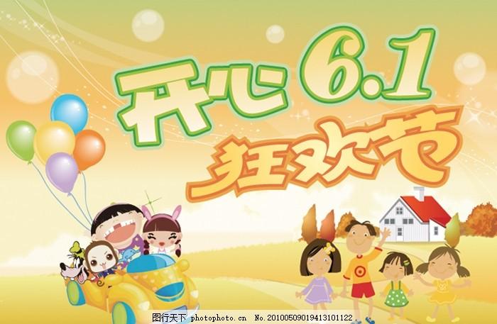 六一狂欢节 儿童节 幼儿园 儿童节快乐 欢乐迎六一 向日葵 气球 六一