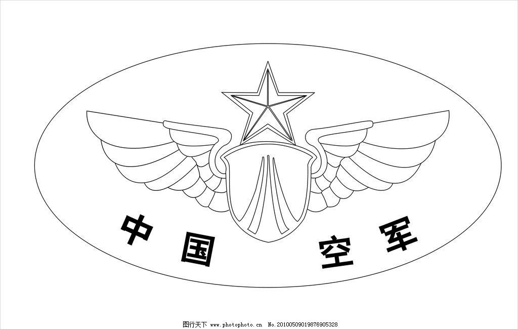 中国空军徽标线稿 空军 徽标 线稿 公共标识标志 标识标志图标 矢量 c