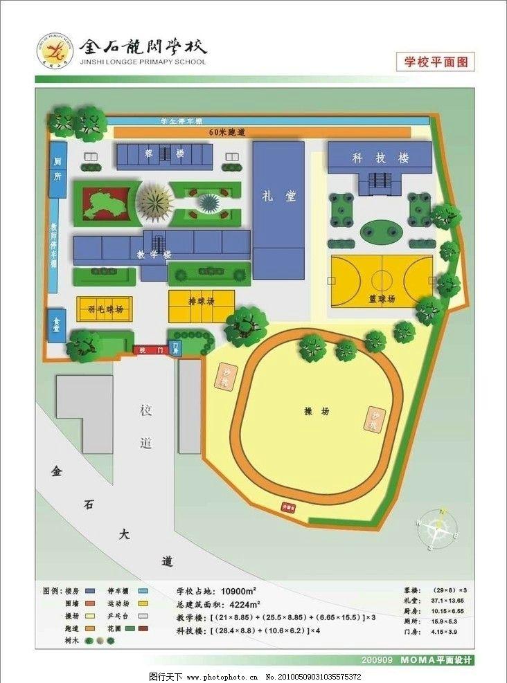 校园平面图 学校 效果图 教学楼 礼堂 规划 篮球场 排球场 羽毛球场