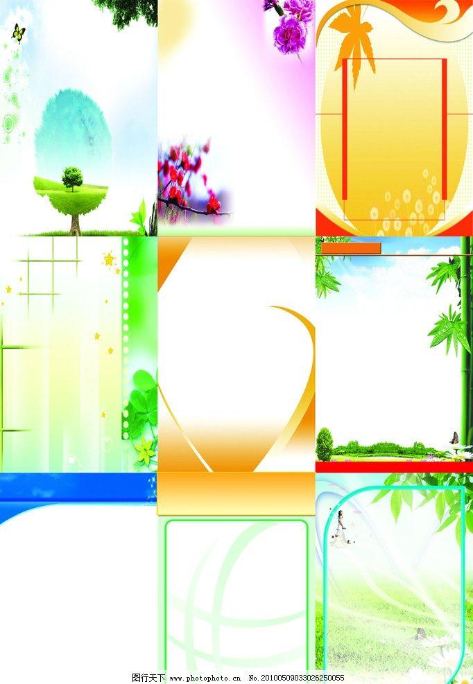 ppt 背景 背景图片 壁纸 边框 模板 设计 相框 682_987 竖版 竖屏