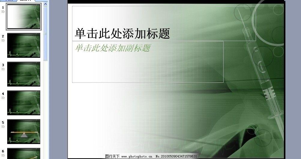 ppt幻灯片 ppt 幻灯片 背景图片 花纹线条 商务合作ppt模板 会议 公司