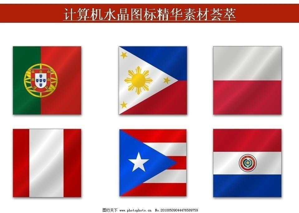 计算机创意图标 ppt素材 ppt模板 各国 国旗 图标 荟萃 多媒体设计 源
