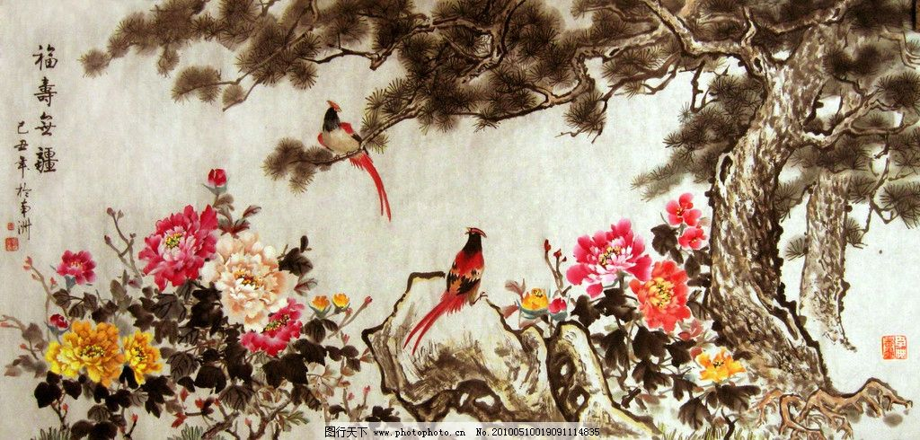 福寿无疆 松树 牡丹 鹊鸟 松枝 松叶 鸟 印章 章子 向孚典画 中国风趣