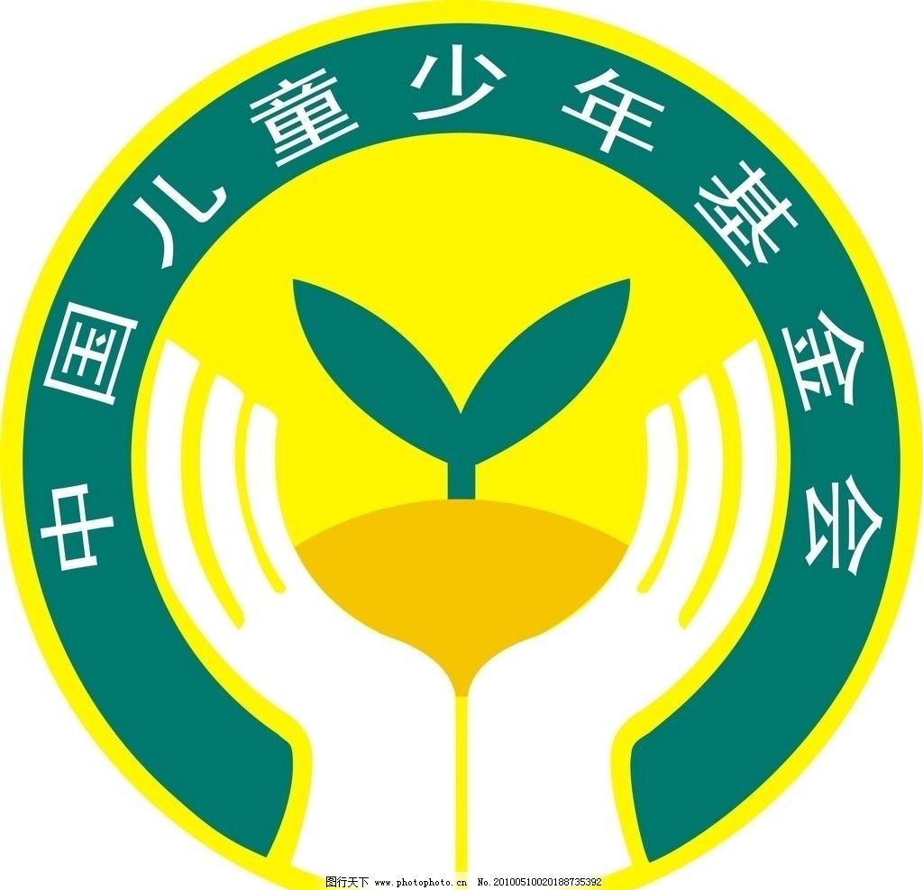 中国儿童少年基金会 标识 标识标志图标 矢量