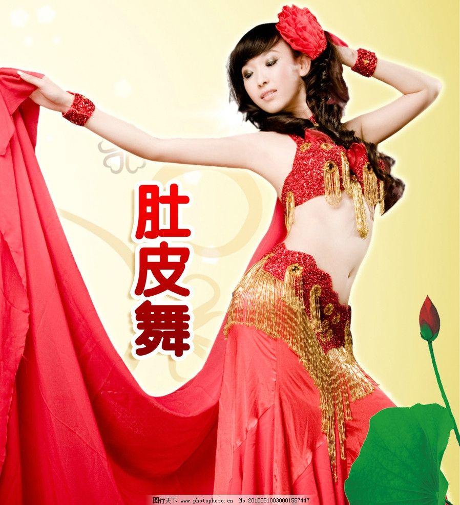 肚皮舞 美女 展板 花 印度 跳舞 海报设计 广告设计模板 源文件