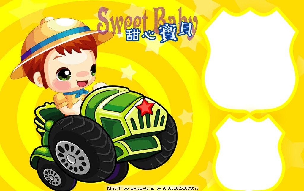 可爱宝贝 小汽车 小男孩儿
