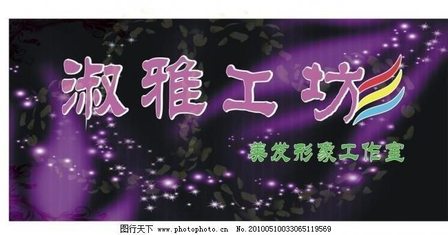 淑雅美发工坊 淑雅美发工坊图片免费下载 广告牌 广告设计 理发店