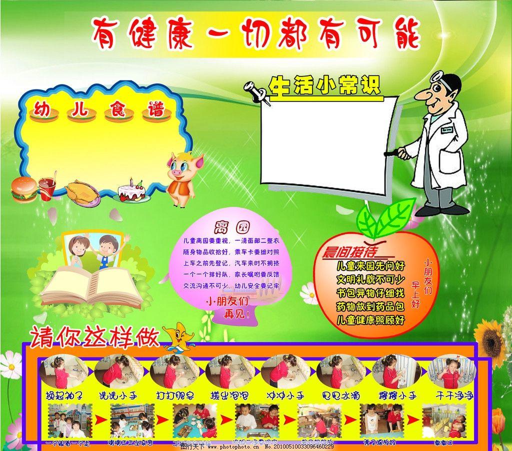 幼儿园展板 卡通素材 生活小常识 幼儿食谱 幼儿园宣传栏 源文件