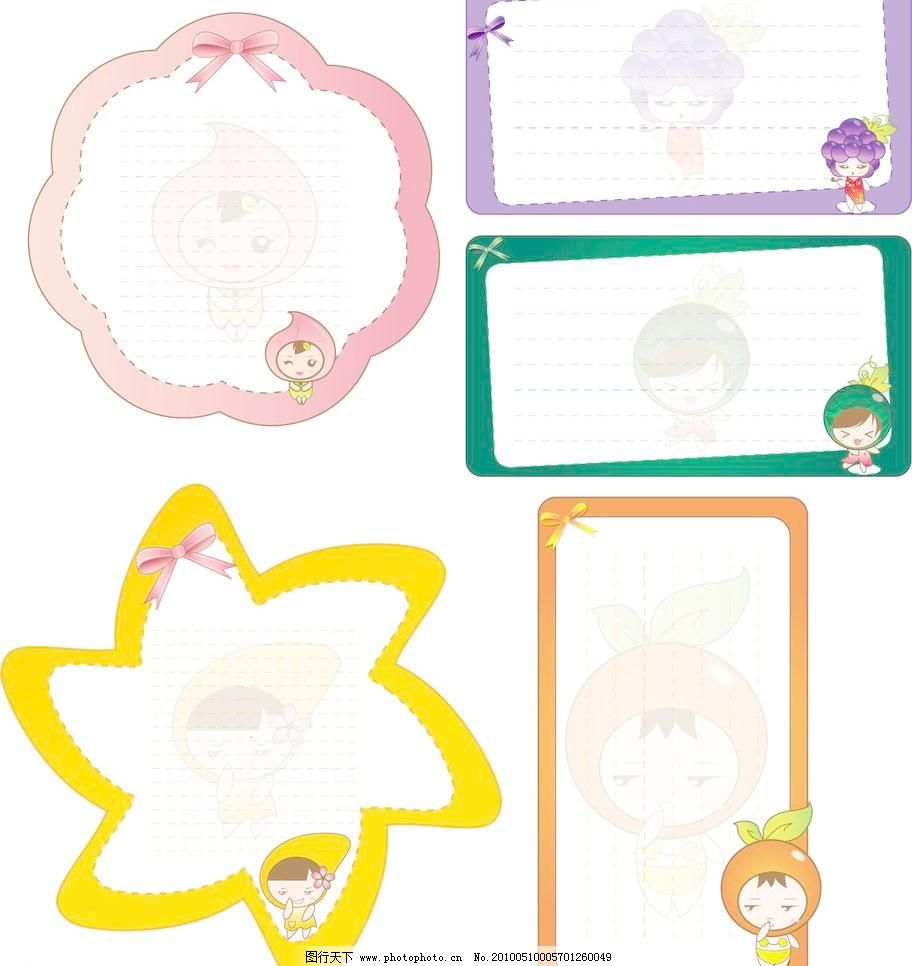 ai 橙子 底纹背景 底纹边框 粉色 黄色 卡片 卡片模板下载 可爱卡片