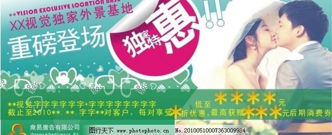 婚纱优惠券传单dm单 广告设计 海报 矢量 其他海报设计