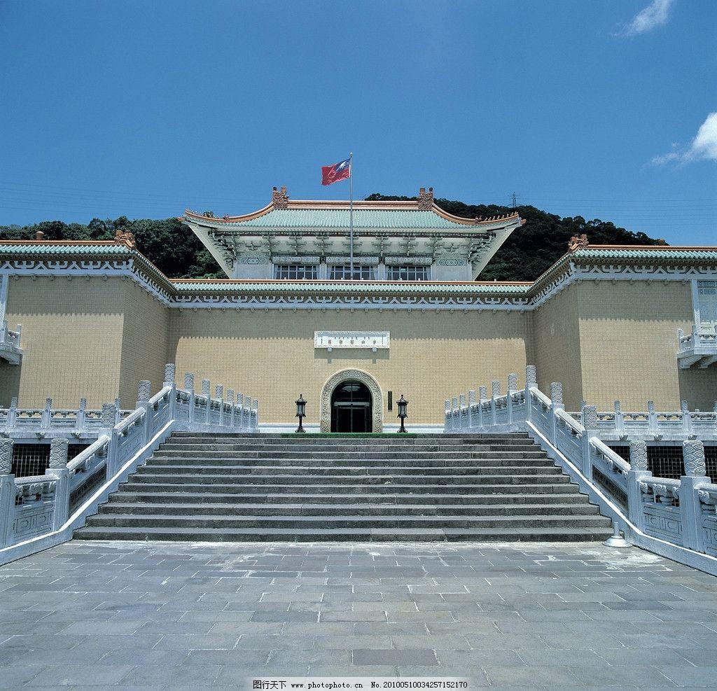 台湾风景 故宫博物院图片