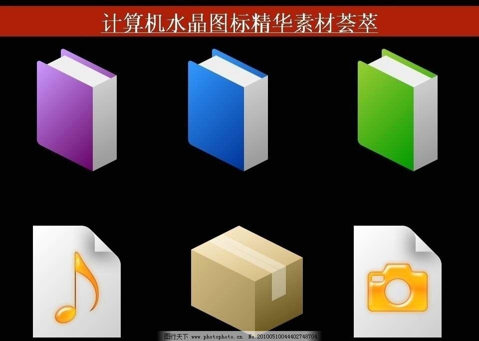 计算机创意图标 ppt模板 计算机 系统 水晶 文件 文件夹 创意 图标