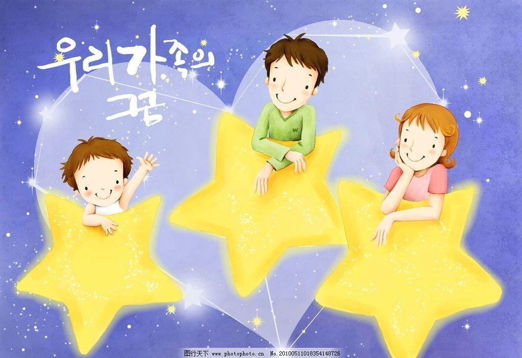 一家三口 星星 一家人 心 梦幻 幸福的一家 动漫动画