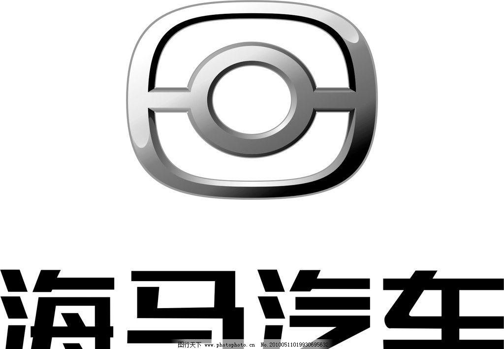 海马汽车 海马 汽车 logo 标 富士达 企业logo标志 标识标志图标 矢量