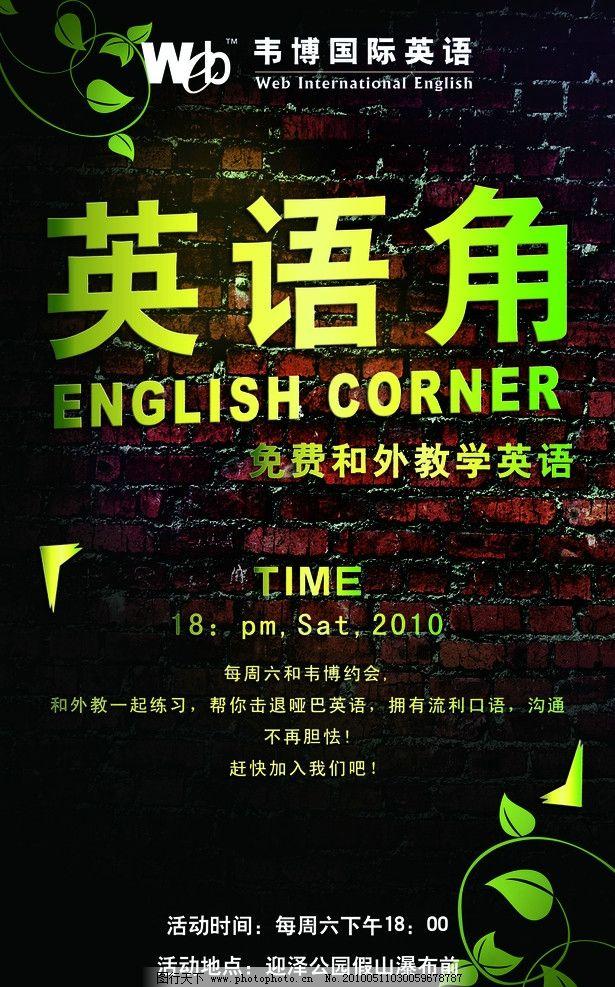 英语角 海报图片